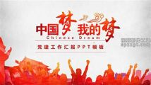我的梦中国梦党建工作汇报ppt模板