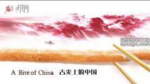 舌尖上的中国(第一季)原声大碟