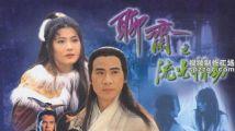 1996年香港TVB版《聊斋1》 音乐集