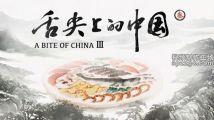 舌尖上的中国(第三季)背景音乐