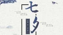 中国风水磨水墨画七夕节情节人海报