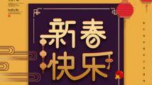 卡通创意新年春节新年欢度海报