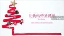 礼物创意圣诞树简约圣诞节ppt模板